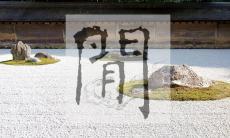 Takahashi_Japanese_Aesthetics